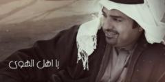 كلمات أغنية يا اهل الهوىراشد الماجد مكتوبة وكاملة