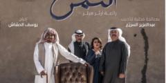 مسرحية الثمن.. موعد عرض مسرحية الثمن من بطولة الفنان عبدالله السدحان