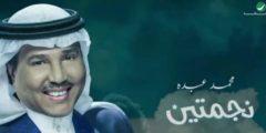 كلمات أغنية نجمتين محمد عبده مكتوبة وكاملة