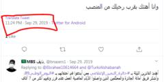 اعفاء تركي الشبانة وزير الاعلام أوامر ملكية اليوم شاهد وزير الاعلام الجديد