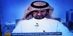 المخطوف ابن محمد القرادي.. قصة الخاطفة مرايم خاطفة أطفال مستشفى الدمام