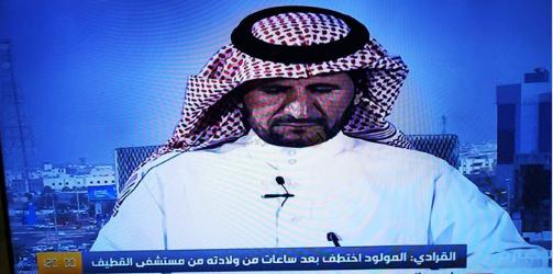 المخطوف ابن محمد القرادي، خاطفة مستشفى الدمام ،