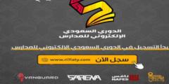 رابط التسجيل في الدوري السعودي الإلكتروني للمدارس