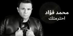 كلمات أغنية احترمتك محمد فؤاد مكتوبة وكاملة