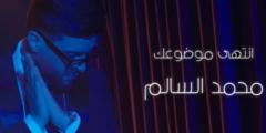 كلمات أغنية انتهى موضوعك محمد السالم مكتوبة وكاملة
