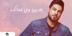 كلمات أغنية بعدين وي جمالكوليد الشامي مكتوبة وكاملة