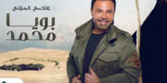 كلمات أغنية بويا محمدعاصي الحلاني مكتوبة وكاملة