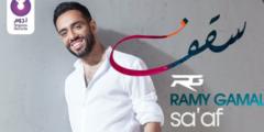 كلمات أغنية سقف رامي جمال مكتوبة وكاملة
