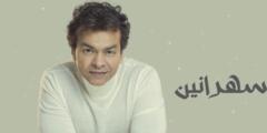 كلمات أغنية سهرانين محمد محي مكتوبة وكاملة
