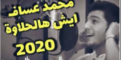 كلمات أغنية شو هالحلاوة محمد عساف مكتوبة وكاملة