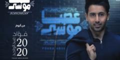 كلمات أغنية عصا موسى فـؤاد عبدالواحد مكتوبة وكاملة