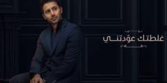 كلمات أغنية غلطتك فـؤاد عبدالواحد مكتوبة وكاملة