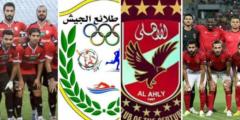 موعد مباراة الأهلي ضد طلائع الجيش في الدوري المصري الممتاز