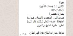 وفاة صفاء شكشك.. سبب وفاة صفاء شكشك يصدم الجميع اليوم في غزة