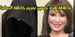 الكشف عن علاقة الفنانة هدى حسين والفنان أحمد السلمان بخاطفة الدمام!