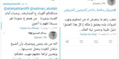 حقيقة إعفاء عبدالله المديميغ وكيل إمارة منطقة جازان من منصبة