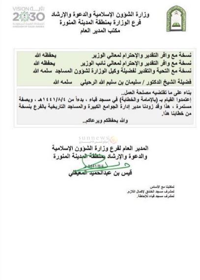 قرار اعفاء الشيخ صالح المغامسي وتعيين الشيخ سليمان الرحيلي امام وخطيب مسجد قباء