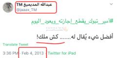 تغريدة وكيل إمارة جازان سبب إعفاء عبدالله المديميغ