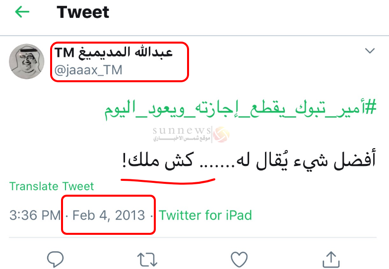 إعفاء عبد الله المديميغ