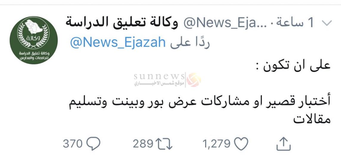 الغاء الاختبارات النهائية في جامعة الملك خالد