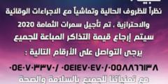 سبب الغاء حفل سمرات الثمامة 2020 حفل احلام وعبدالله الرويشد