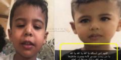 المفقود عبدالله اللحياني ننشر صور الطفل المفقود حتى لا تتكرر مأساة خاطفة الدمام