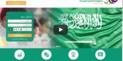 بالفيديو خطوات التسجيل في المنظومة التعليمية الموحدة