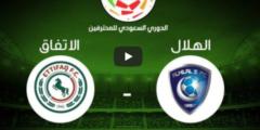 نتيجة وأهداف مباراة الهلال والاتفاق في ختام الجولة الـ21 من دوري المحترفين