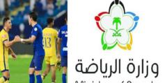 تأجيل مباراة النصر والهلال في دوري المحترفين وإيقاف النشاط الرياضي مؤقتاً