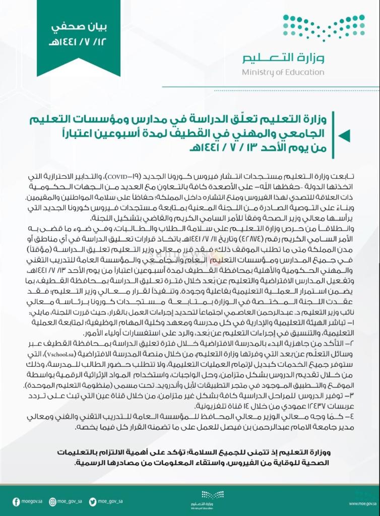 تعليق الدراسة ، تعليق الدراسة في السعودية ، تعليق الدراسة في القطيف لمدة اسبوعين