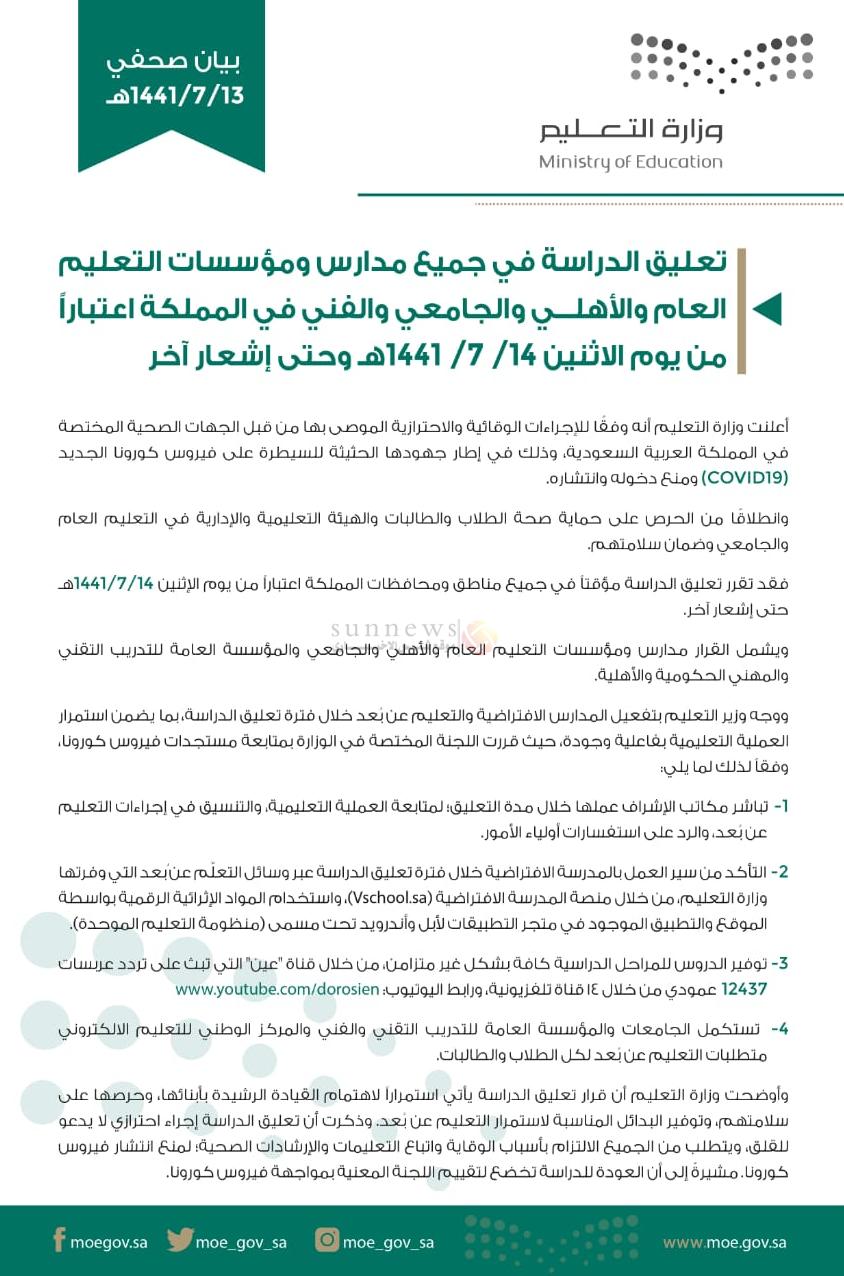تعليق الدراسه ، تعليم الدراسة في السعودية ، السعودية تعليق الدراس، تعليق المدارس والجامعات في السعودية