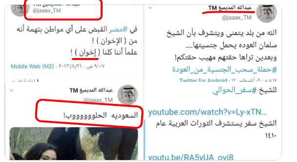 تغريدات تويتر عبدالله المديميغ وكيل امارة جازان