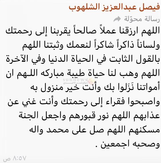 تويتر فيصل عبد العزيز الشهلوب