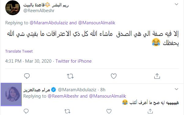 مرام عبد العزيز وعبداللطيف ال الشيخ