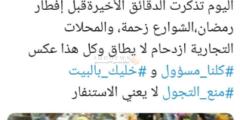 ميسون أبو بكر تحذف صورة الازدحام بسبب عقوبة الحبس لنشر صور مضللة