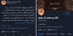 حساب يفضح أمير مزيف على تويتر وهكذا كانت ردة فعله