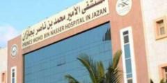 حقيقة إغلاق مستشفى الأمير محمد بن ناصر بسبب حالة كورونا