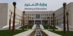 حقيقة احتساب درجات الفصل الدراسي الأول للطلاب في السعودية