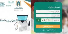 رابط التسجيل في منظومة التعليم الموحد.. رابط التسجيل في بوابة المستقبل