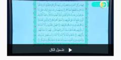 رابط الحصص الدراسية لمادة القرآن الكريم للمرحلة الابتدائية والمتوسطة