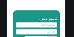 رابط تحميل تطبيق منظومة التعليم الموحد للاستفادة من خدمات التعليم عن بعد.. رابط منصة المدرسة الافتراضية في السعودية