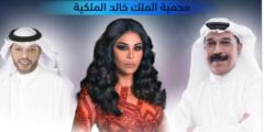 رابط حجز تذاكر حفل عبدالله الرويشد وأحلام ومساعد البلوشي في سمرات الثمامة