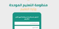 رابط وخطوات التسجيل في منظومة التعليم الموحدة في السعودية 1441 هـ