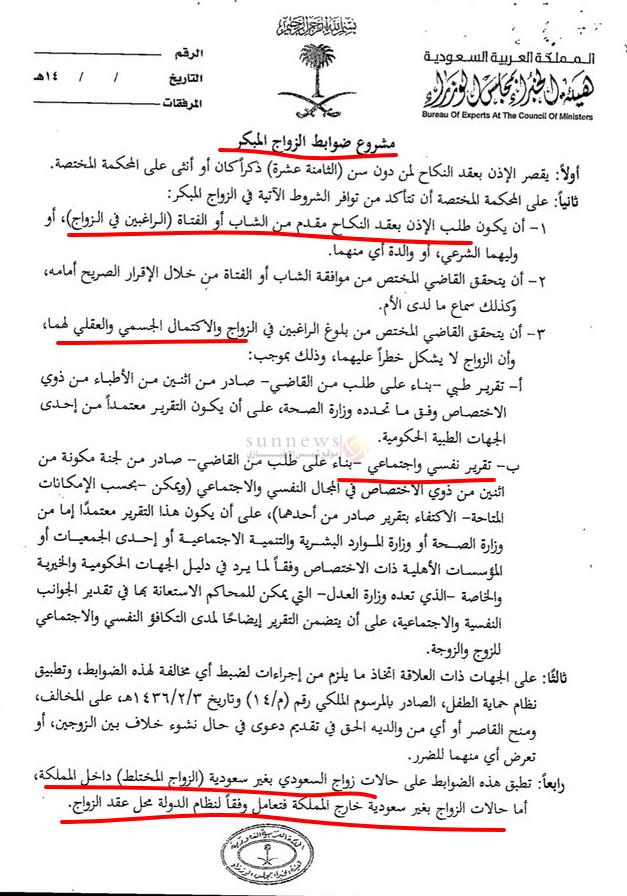 شروط الزواج المبكر في السعودية