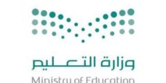 عاجل تعليق الدراسة في جميع مدارس ومؤسسات التعليم في السعودية اعتباراً من يوم الاثنين ١٤/ ٧/ ١٤٤١هـ حتى إشعار آخر