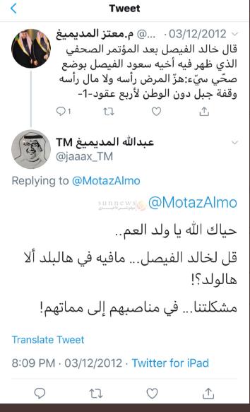 عبد الله المديميغ