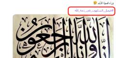 فيصل الشهلوب في ذمة الله يتصدر تويتر بعد خبر وفاة فيصل الشهلوب