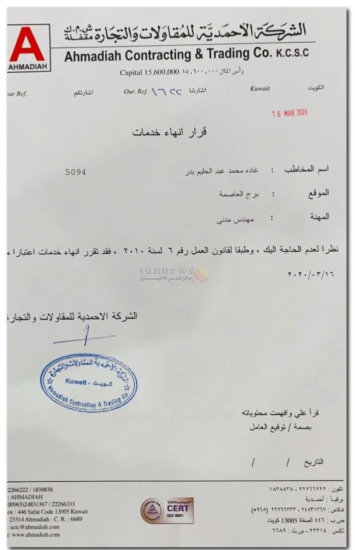 قرار انهاء خدمات غاده محمد بدر