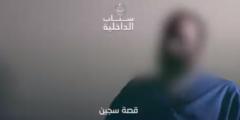 قصة سجين سعودي قاده غضب الواتساب إلى السجن 3 سنوات