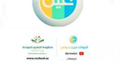 قناة عين التعليمية تقدم عبر البث المباشر شرح دروس اليوم الخميس للأسبوع العاشر